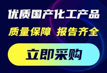 国产精细化工原料采销平台