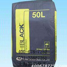 欧励隆(原德固赛)碳黑HIBLACK 50L