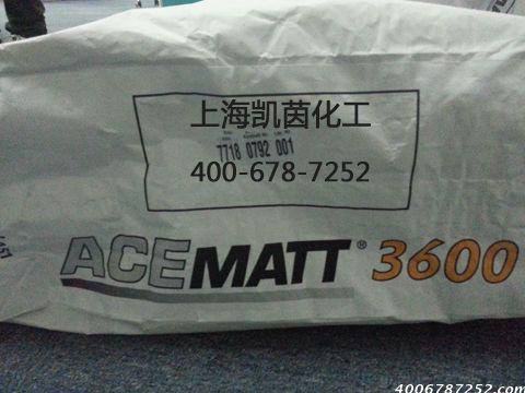 德固赛消光粉ACEMATT AT3600