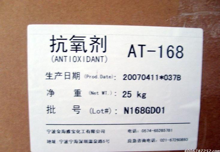 雅寶抗氧劑AT-168