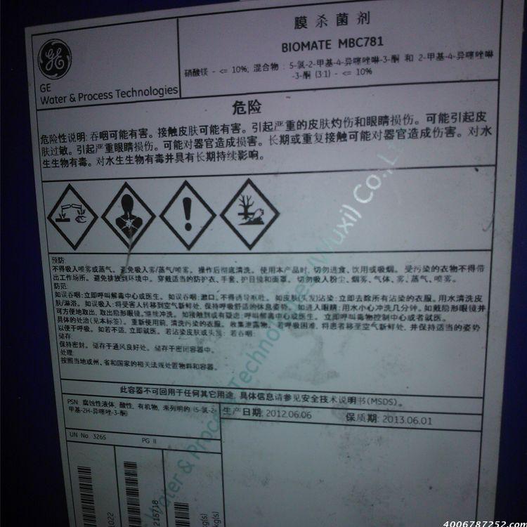 美国GE贝迪杀菌剂Biomate MBC781