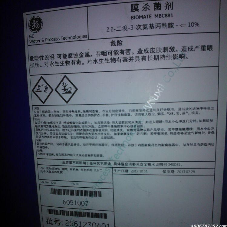 美國GE貝迪殺菌劑Biomate MBC881