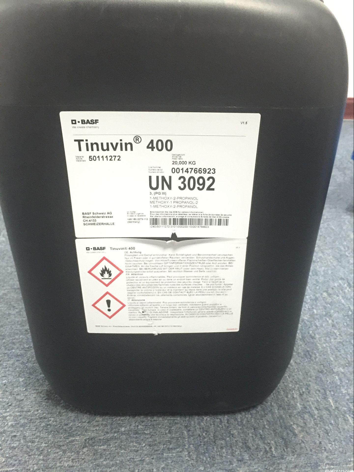巴斯夫光稳定剂TINUVIN400