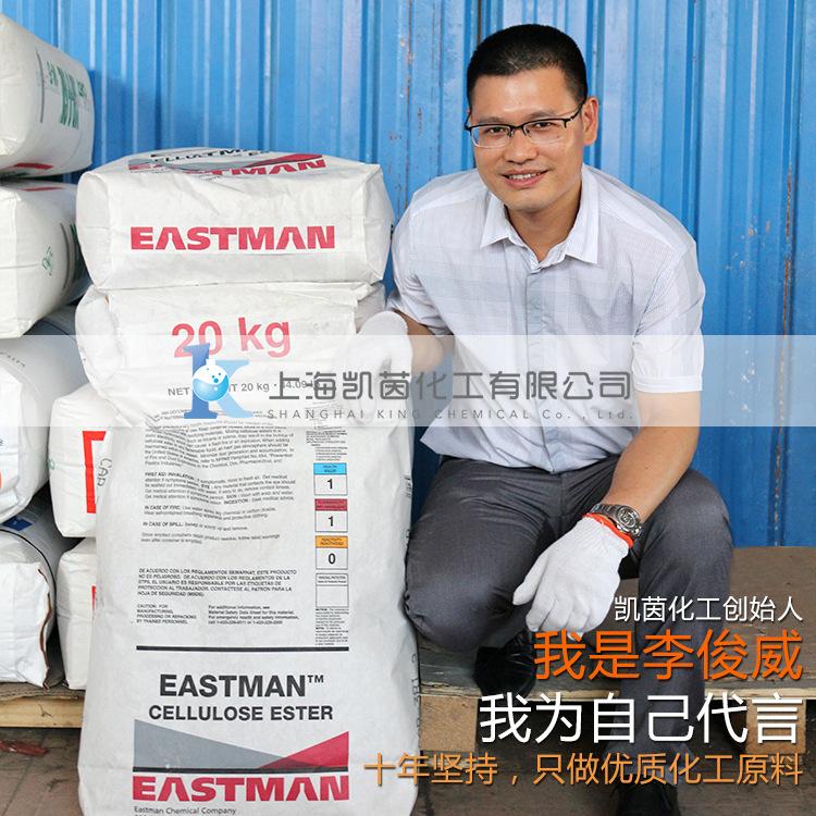 伊士曼醋酸丁酸纖維素CAB553-0.4
