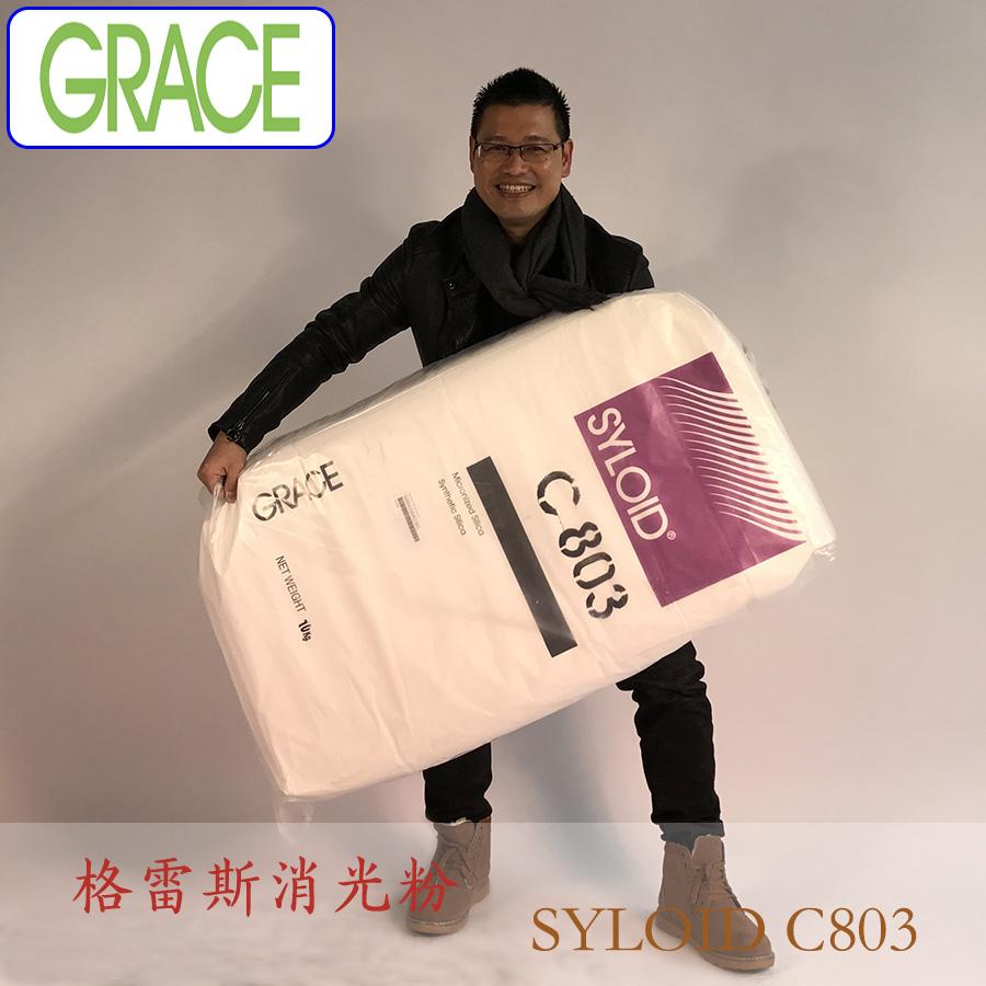 格雷斯  产品品牌: 产品型号:c803 产品规格:/kg 产品产地:马来西亚