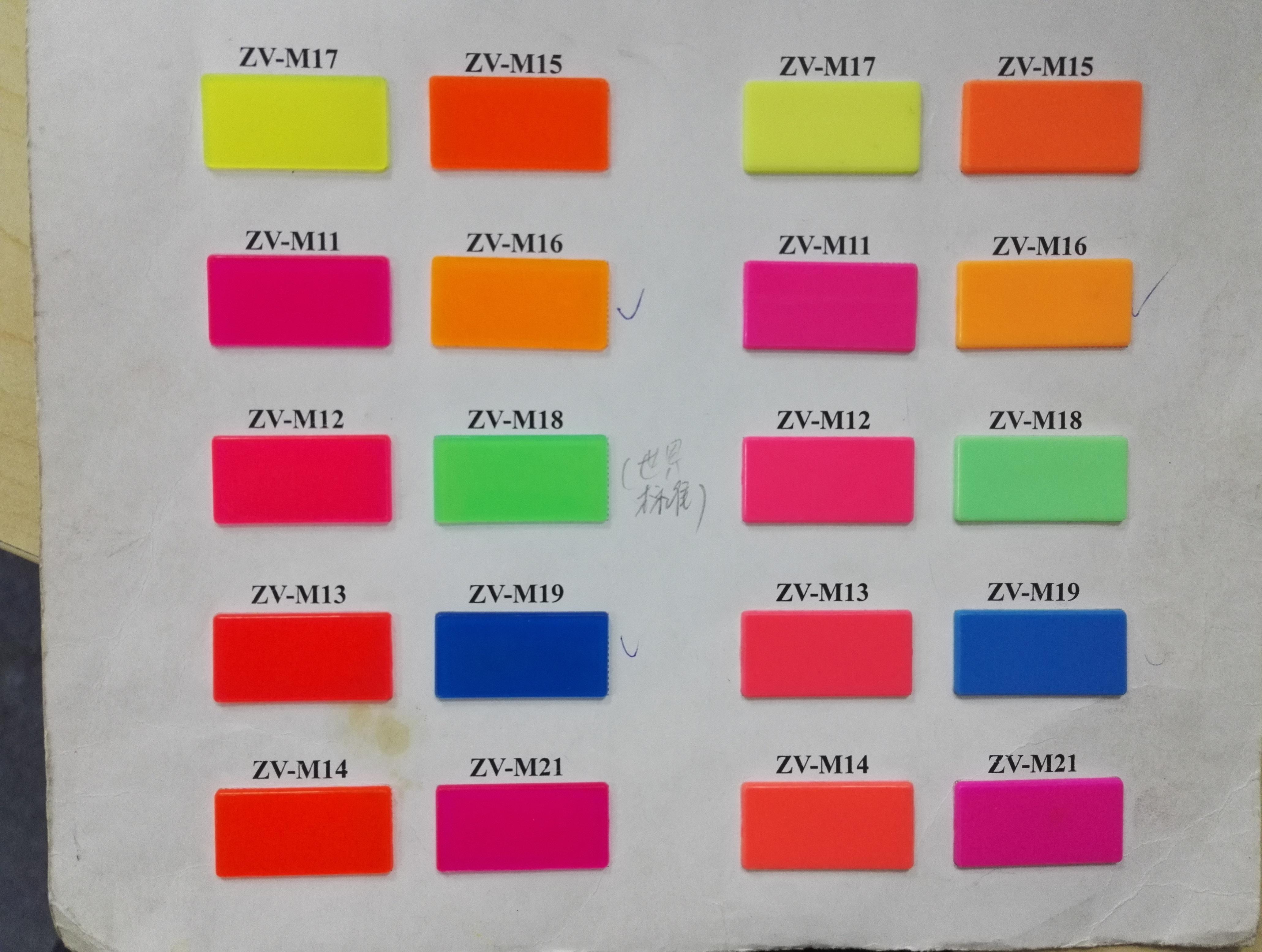 英国华乐荧光颜料粉红ZV-M11