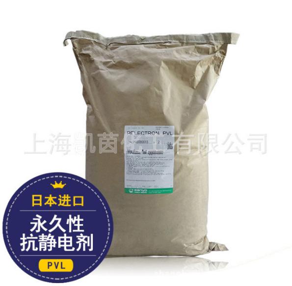 日本三洋化成塑料用持续性抗静电剂PELECTRON HS AS PVL PVH